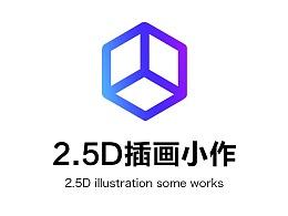 2.5D插画初体验
