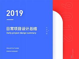 2019日常项目设计总结