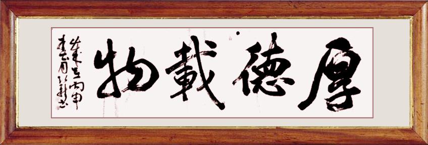 查看《「清明追远」弘新书法展》原图,原图尺寸:848x288