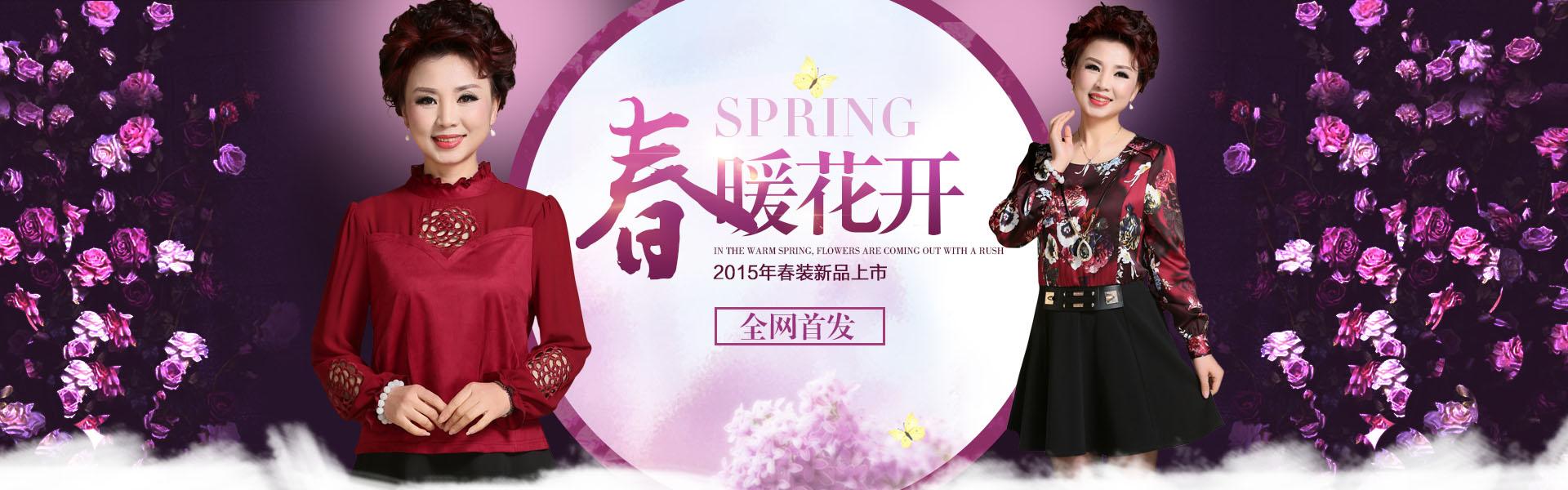 中老年女装春款海报