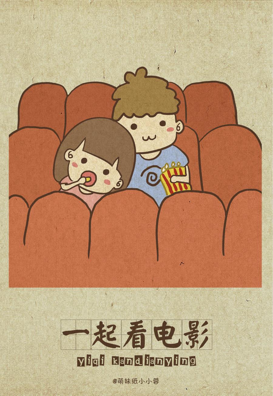 看_一起看电影