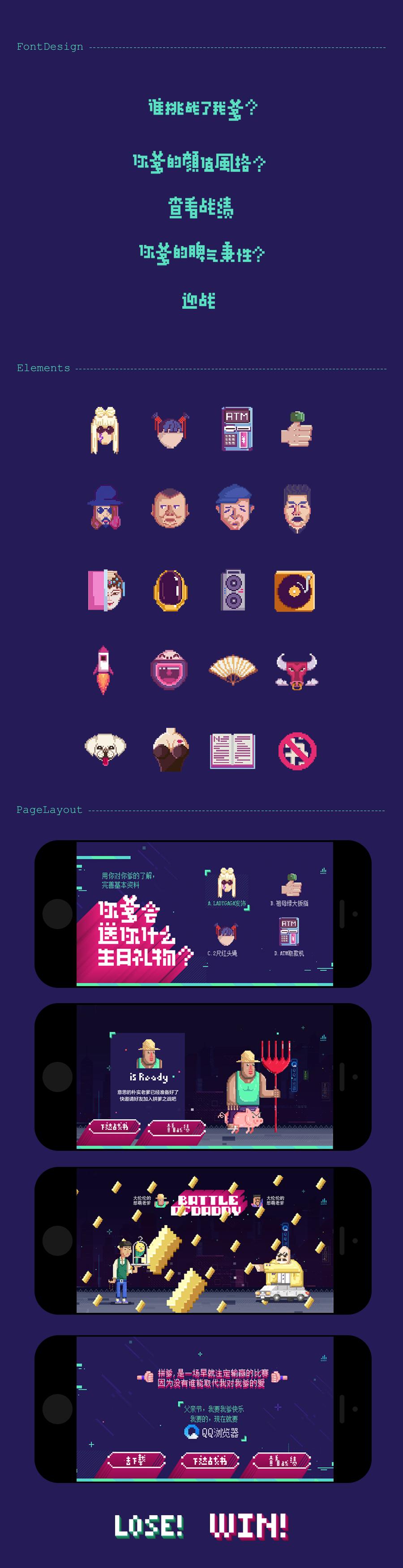 查看《QQ浏览器:拼爹大作战!》原图,原图尺寸:900x3503