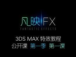 凡映FX 3DSMAX特效教程系列公开课 第一季 第一课