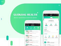 微信公众平台企业版UI设计(国康健康)