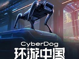 小米《铁蛋环游中国》系列插画海报