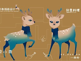 奈良小鹿-品牌全案策划设计