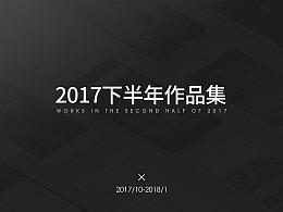 2017年年终作品集