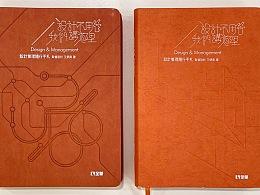 「设计管理随行手札」 2014年出版
