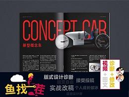 【鱼找茬儿】07期:汽车画册设计案例诊断与调整