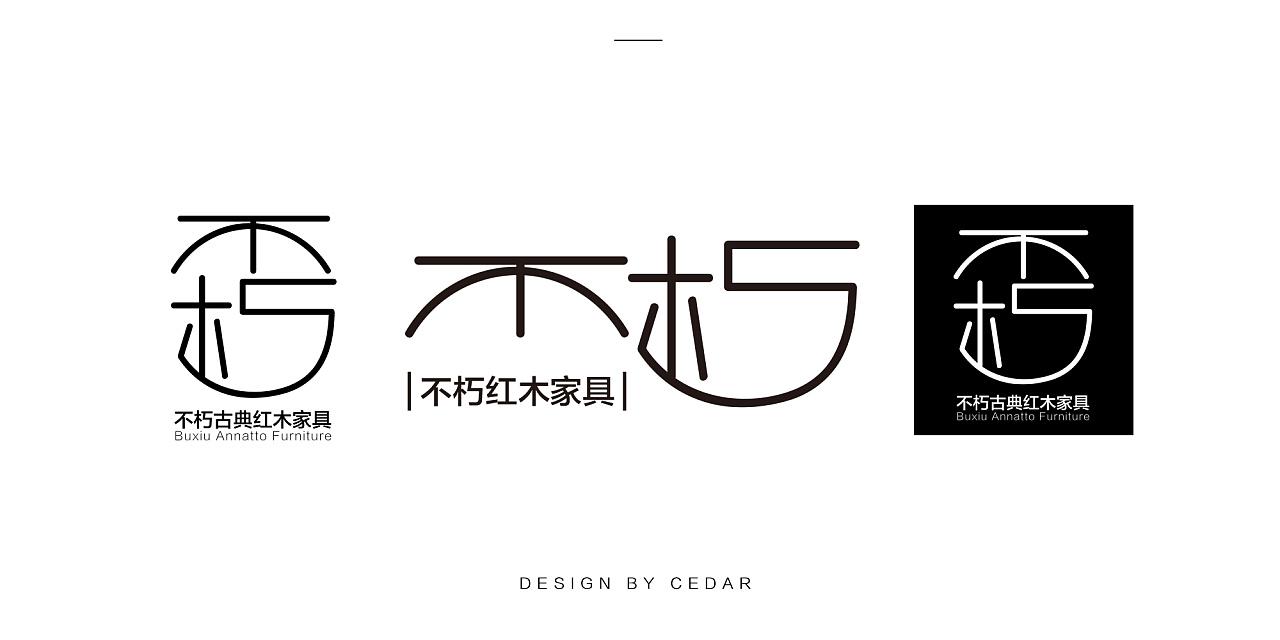 logo设计-新中式古典红木家具图片