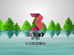 cctv3栏目包装片头