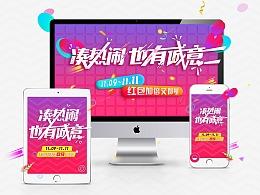 【16年双十一】-双十一 促销活动banner