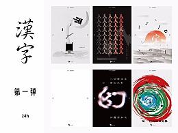 汉字-字境海报 第一弹(原创)