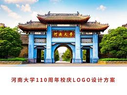 母校-河南大学110周年LOGO设计提案