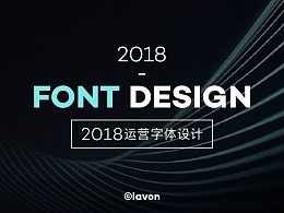 Font Design Works 2018