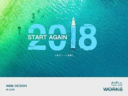 2018 网页设计作品集