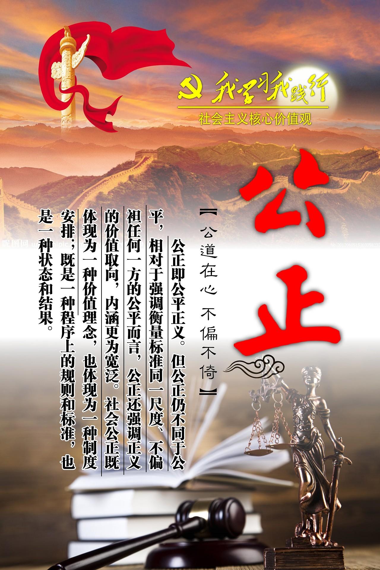 公司核心价值观_社会主义核心价值观12片|平面|海报|ygl333 - 原创作品 - 站酷 (ZCOOL)