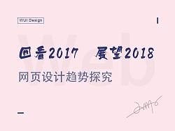 【回看2017  展望2018】网页设计趋势探究