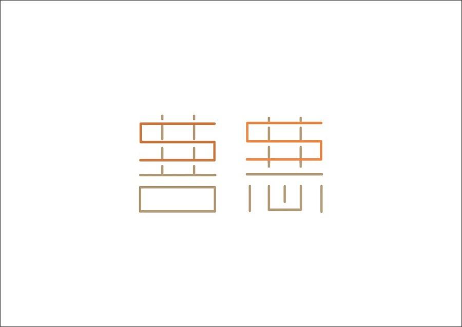 原创作品:石昌鸿30款精选字体设计图片