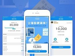 App界面-借款功能项目整理