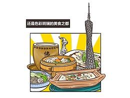 游记——地地道道滴广州美食