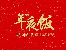 徽州印象-年夜饭宣传