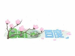 2017【百度Doodle 设计盘点】清明节