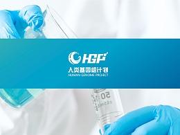 人类基因组织计划生物科技有限公司logo设计