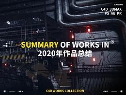 2020年自拟项目练习合集