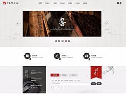 古典图书馆门户网站