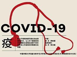 #2020青春答卷#  《疫/Covid-19》