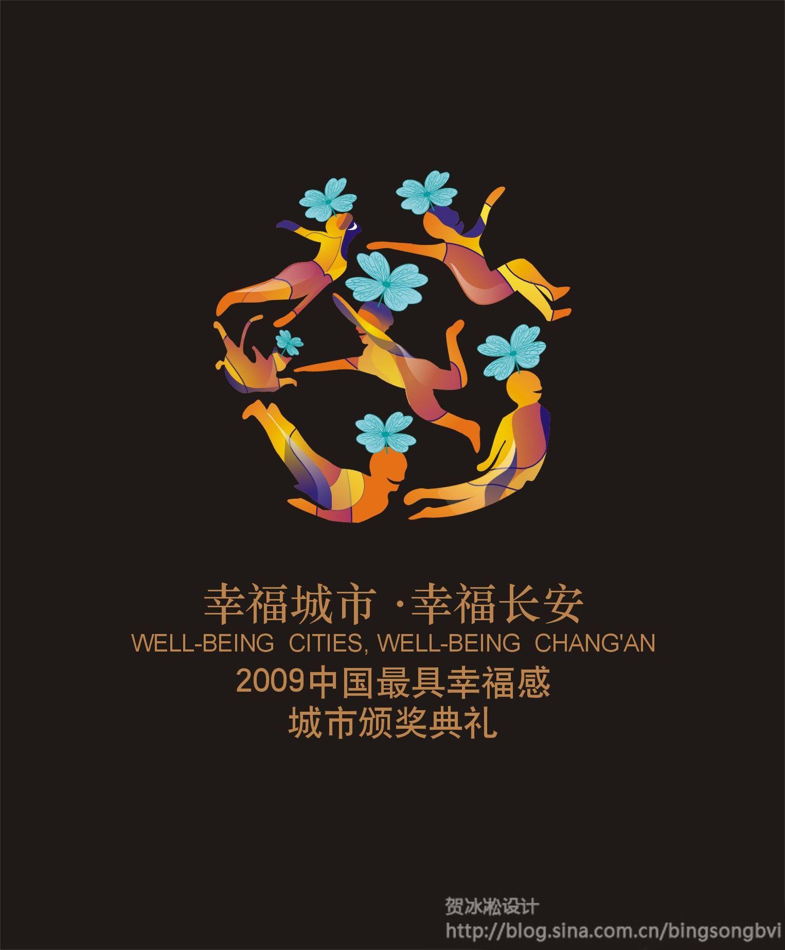 幸福城市幸福长安——2009年幸福城市logo设计图片