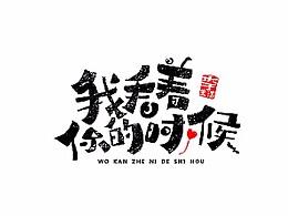 王驰字体设计 | 100例(二)