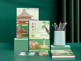 中国国家博物馆——红楼梦金陵十二钗填色笔记本套装