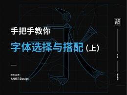 字体选择与搭配实操演示(上)