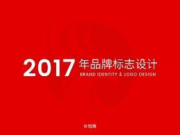 2017年品牌标志设计
