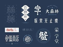 启儒丨字体设计精选