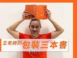 王老师的包装三本书 -【专访与特辑】No.7