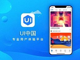 UI中国APP设计1.0