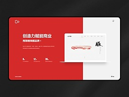 鱼爪设计-官网设计