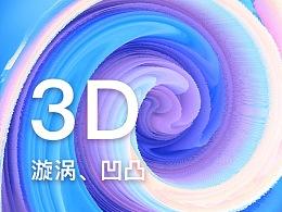 PS几分钟打造3D海报