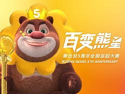 """熊出没五周年全国巡展 ——""""百变熊星"""