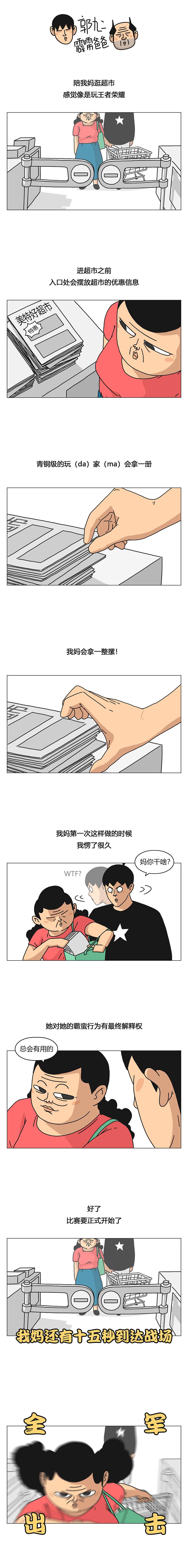 查看《超市王者荣耀》原图,原图尺寸:800x6685