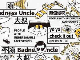 餐饮策划不凉大叔设计,陕西凉皮店设计,面馆设计