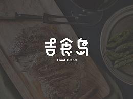 字体设计第一波儿~