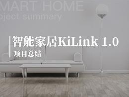 智能家居KiLink 1.0