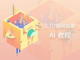 2.5D插画临摹AI教程