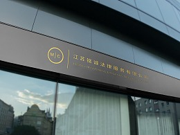 江苏铭诚律所logo设计