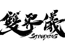 企业logo 书法设计