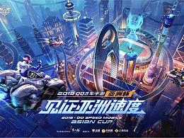 真經閣|《QQ飛車》亞洲杯賽事設計與創意總結
